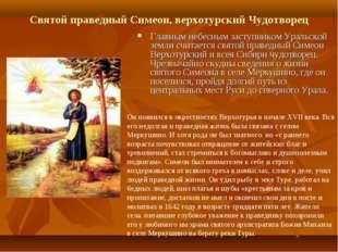 Святой праведный Симеон, верхотурский Чудотворец Главным небесным заступником