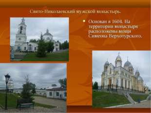 Свято-Николаевский мужской монастырь. Основан в 1604. На территории монастыря