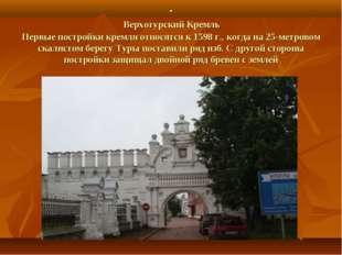 . Верхотурский Кремль Первые постройки кремля относятся к 1598 г., когда на 2
