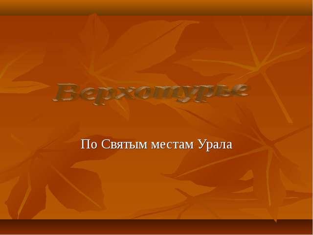По Святым местам Урала