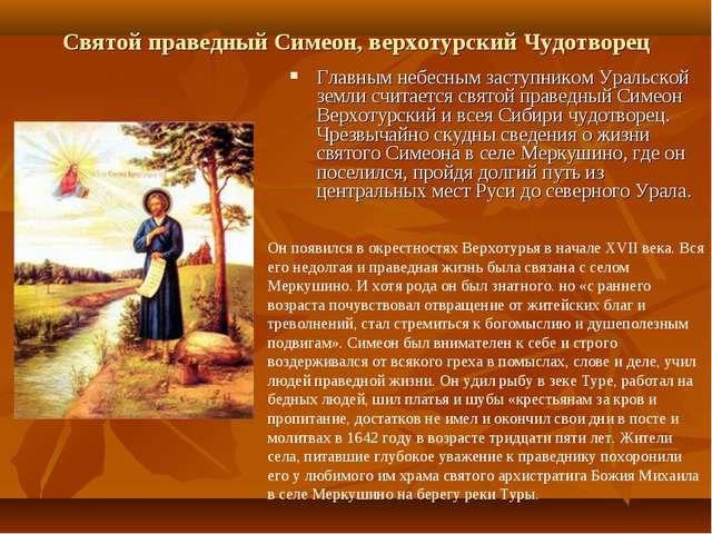Святой праведный Симеон, верхотурский Чудотворец Главным небесным заступником...