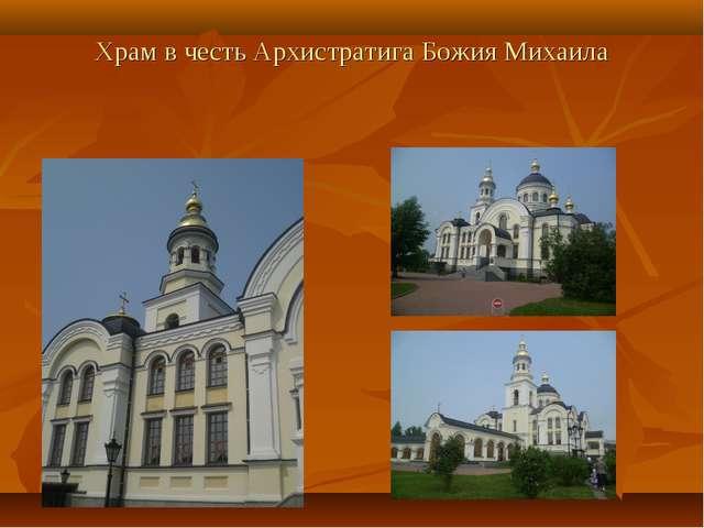 Храм в честь Архистратига Божия Михаила