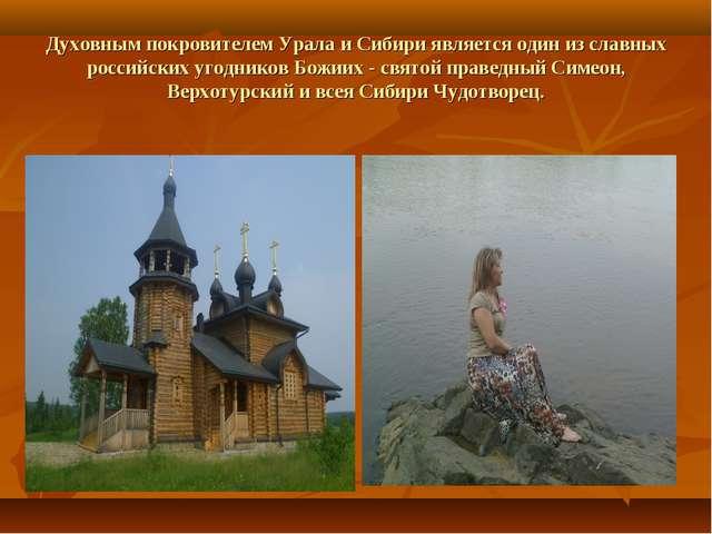 Духовным покровителем Урала и Сибири является один из славных российских угод...