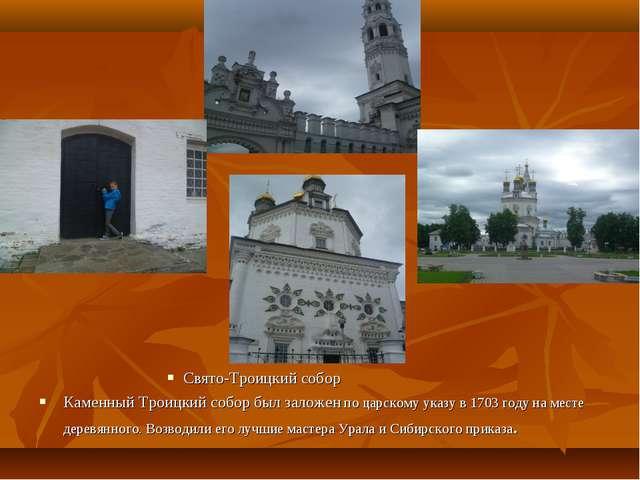 Свято-Троицкий собор Каменный Троицкий собор был заложен по царскому указу в...