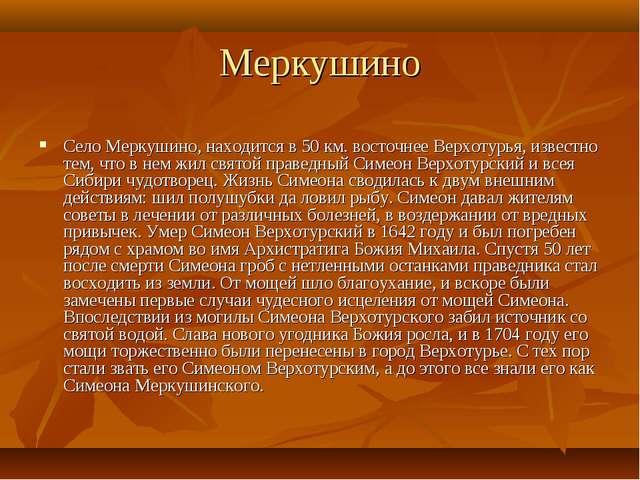 Меркушино Село Меркушино, находится в 50 км. восточнее Верхотурья, известно т...
