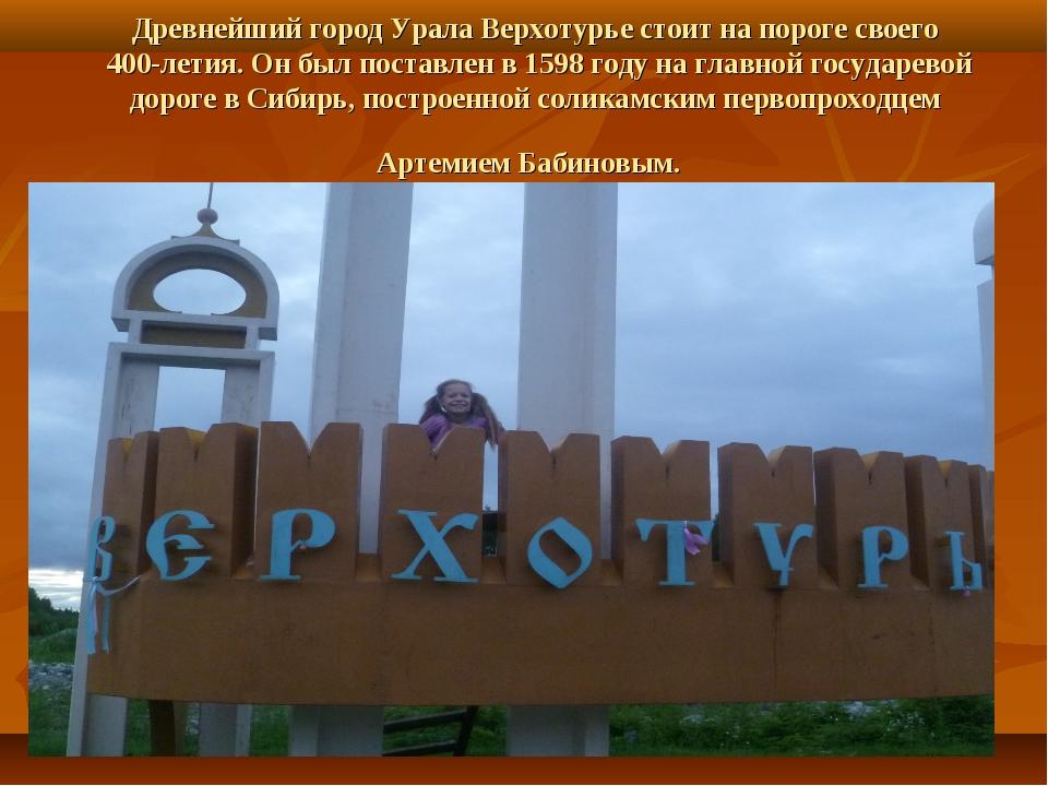 Древнейший город Урала Верхотурье стоит на пороге своего 400-летия. Он был по...