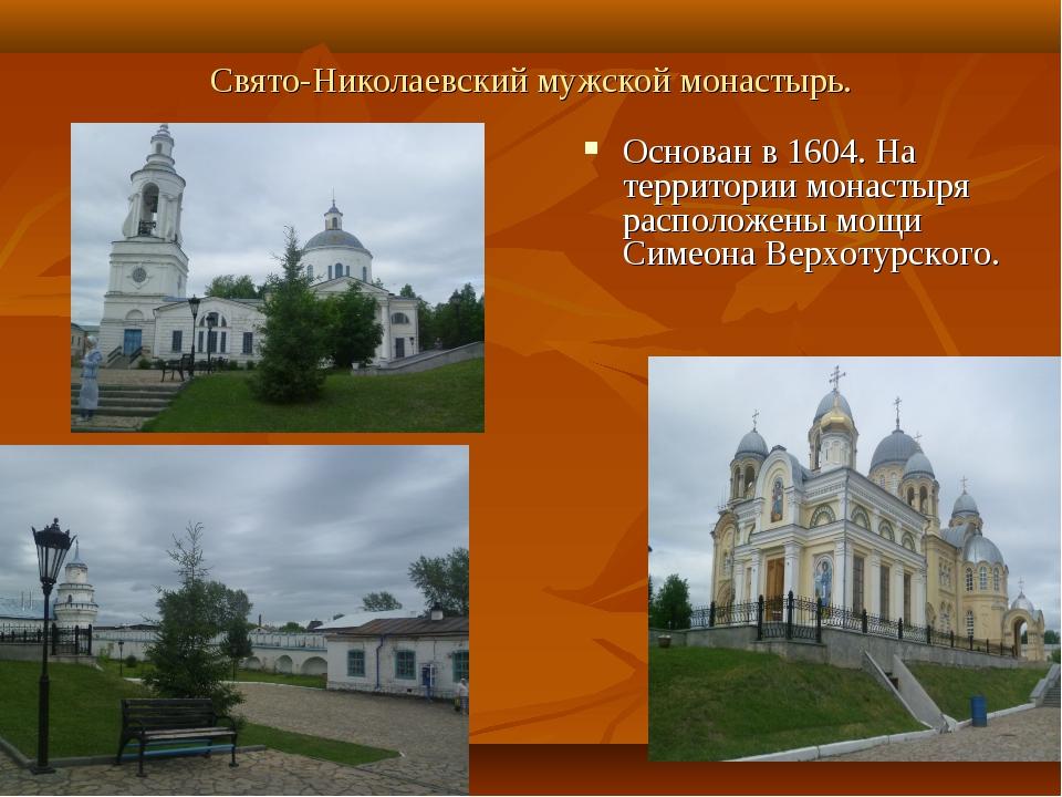 Свято-Николаевский мужской монастырь. Основан в 1604. На территории монастыря...
