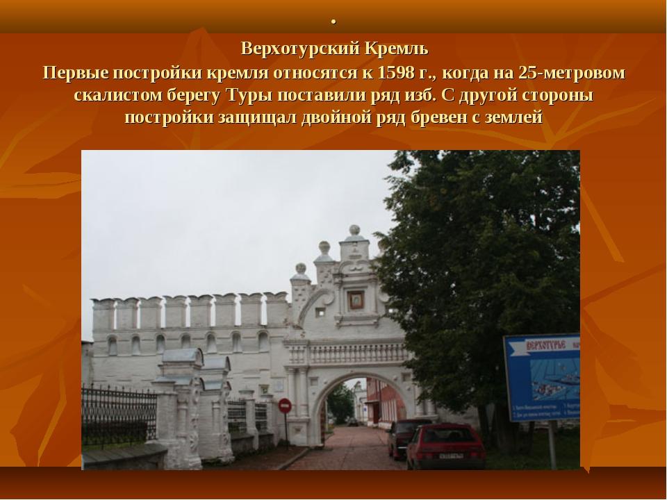 . Верхотурский Кремль Первые постройки кремля относятся к 1598 г., когда на 2...
