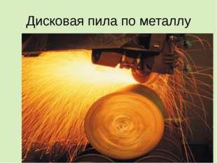Дисковая пила по металлу