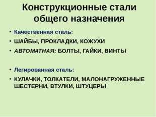Конструкционные стали общего назначения Качественная сталь: ШАЙБЫ, ПРОКЛАДКИ,
