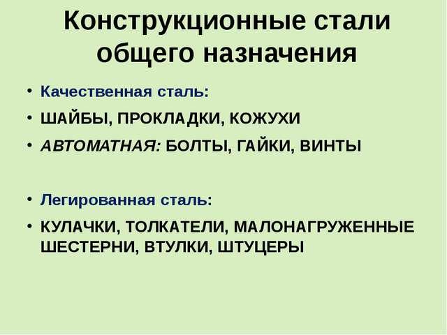 Конструкционные стали общего назначения Качественная сталь: ШАЙБЫ, ПРОКЛАДКИ,...
