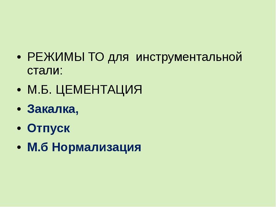 РЕЖИМЫ ТО для инструментальной стали: М.Б. ЦЕМЕНТАЦИЯ Закалка, Отпуск М.б Но...