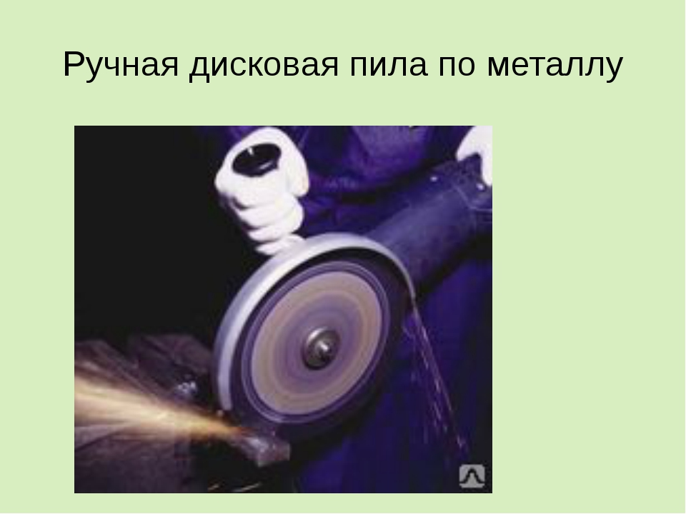 Ручная дисковая пила по металлу