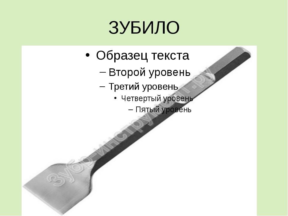 ЗУБИЛО