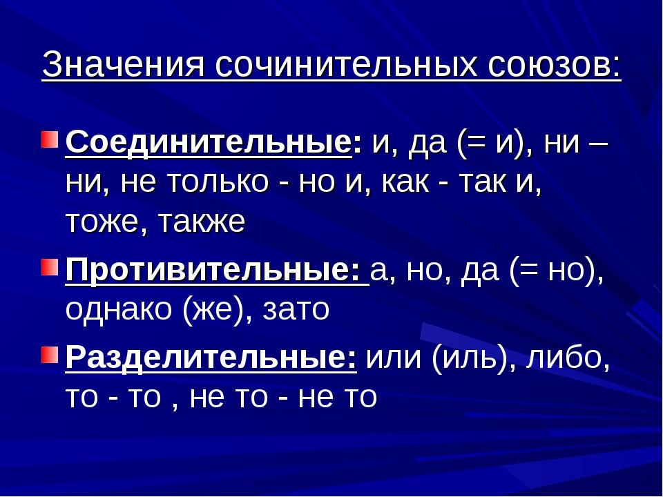 Значения сочинительных союзов: Соединительные: и, да (= и), ни – ни, не тольк...