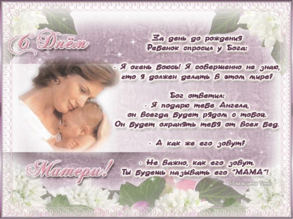 Поздравление с днем рождения ребенка мать