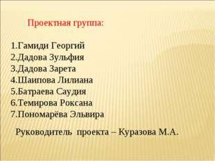 Проектная группа: Гамиди Георгий Дадова Зульфия Дадова Зарета Шаипова Лилиана