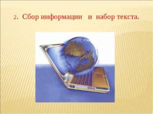 2. Сбор информации и набор текста.