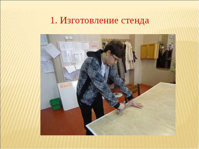 1. Изготовление стенда