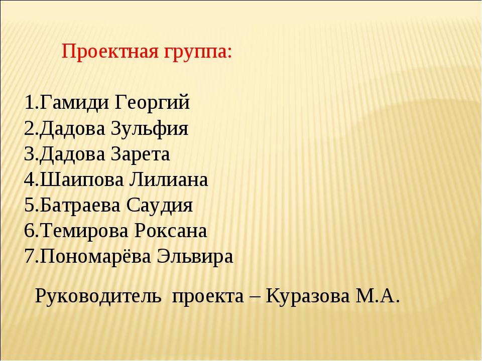 Проектная группа: Гамиди Георгий Дадова Зульфия Дадова Зарета Шаипова Лилиана...
