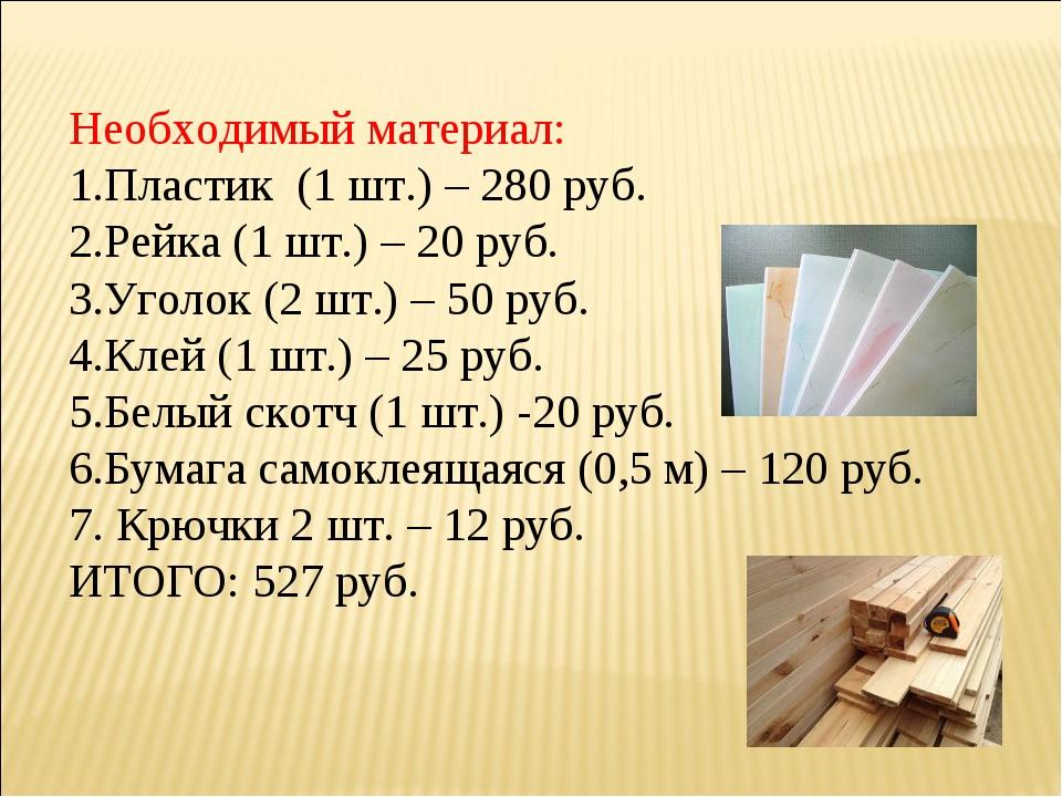Необходимый материал: Пластик (1 шт.) – 280 руб. Рейка (1 шт.) – 20 руб. Угол...
