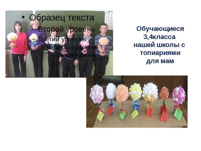 Обучающиеся 3,4класса нашей школы с топиариями для мам