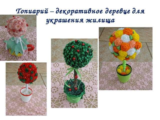 Топиарий – декоративное деревце для украшения жилища