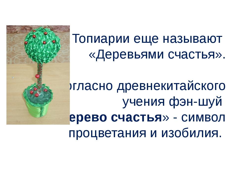 Топиарии еще называют «Деревьями счастья». Согласно древнекитайского учения ф...