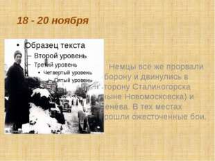 18 - 20 ноября Немцы всё же прорвали оборону и двинулись в сторону Сталиногор