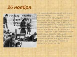 26 ноября 1-й гвардейский кавалерийский корпус генерал-майора П. А. Белова, 1