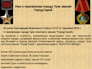 Указ о присвоении городу Туле звания Город-Герой Из указа Президиума Верховн