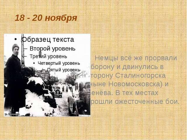 18 - 20 ноября Немцы всё же прорвали оборону и двинулись в сторону Сталиногор...