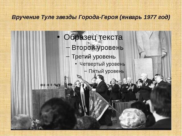 Вручение Туле звезды Города-Героя (январь 1977 год)