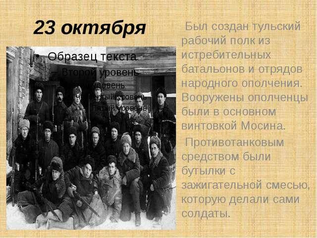 23 октября Был создан тульский рабочий полк из истребительных батальонов и от...