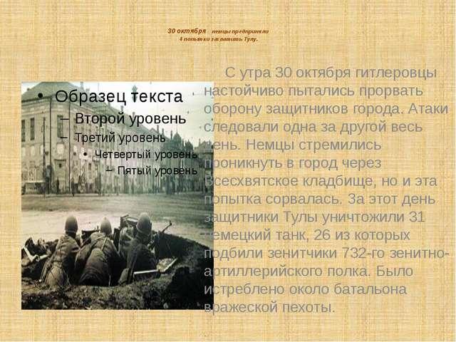 30 октября немцы предприняли 4 попытки захватить Тулу. С утра 30 октября гит...