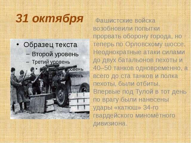 31 октября Фашистские войска возобновили попытки прорвать оборону города, но...