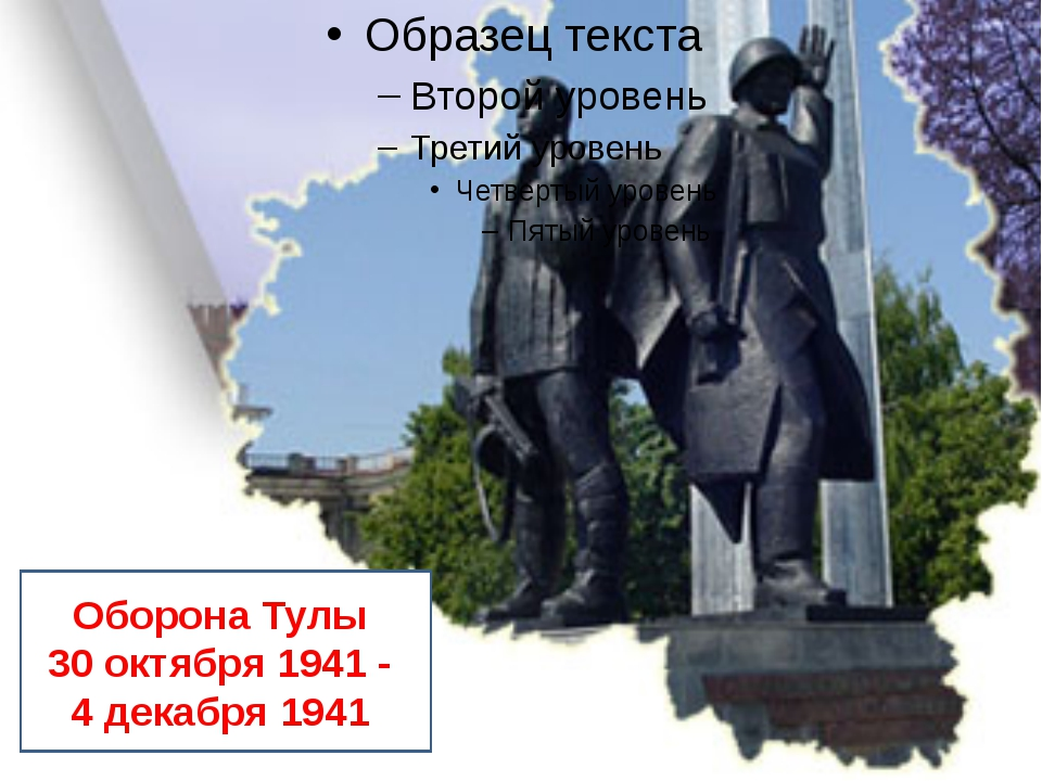 Оборона Тулы 30 октября 1941 - 4 декабря 1941