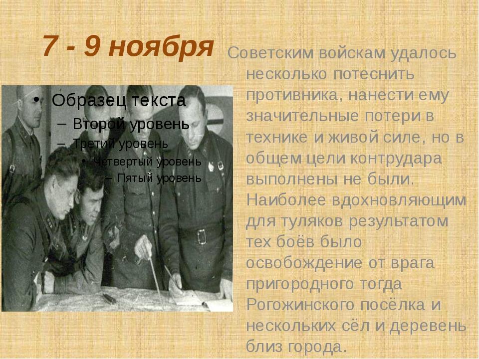 7 - 9 ноября Советским войскам удалось несколько потеснить противника, нанест...
