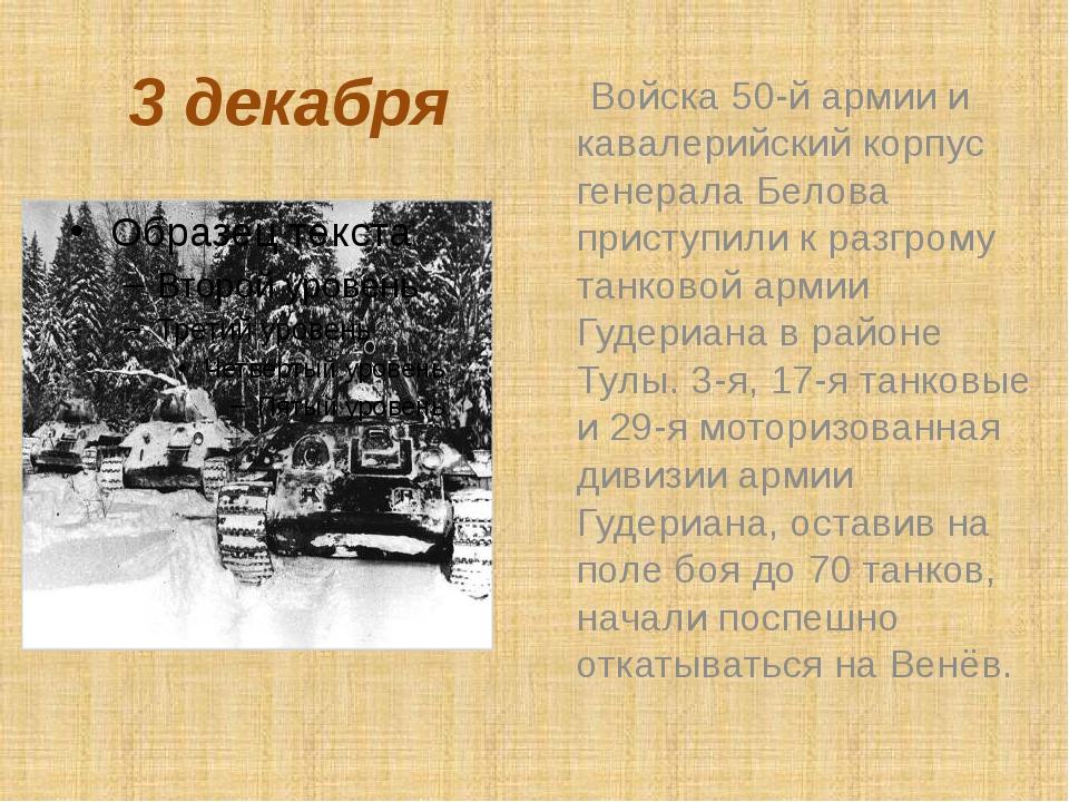 3 декабря Войска 50-й армии и кавалерийский корпус генерала Белова приступили...