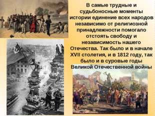 В самые трудные и судьбоносные моменты истории единение всех народов независи