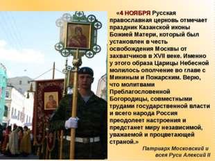 «4 НОЯБРЯ Русская православная церковь отмечает праздник Казанской иконы Бож
