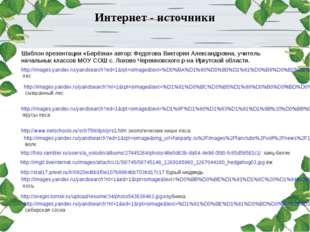Интернет - источники Шаблон презентации «Берёзка» автор: Федотова Виктория Ал