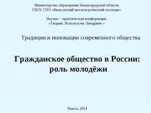 Министерство образования Нижегородской области ГБОУ СПО «Выксунский металлург