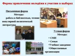 Формы привлечения молодёжи к участию в выборах Письменная форма Методы: работ