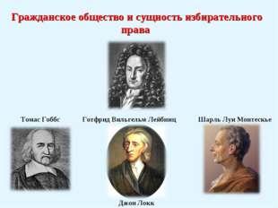 Гражданское общество и сущность избирательного права Готфрид Вильгельм Лейбни