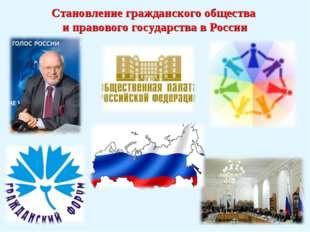 Становление гражданского общества и правового государства в России