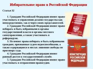 Статья 32  1. Граждане Российской Федерации имеют право участвовать в у