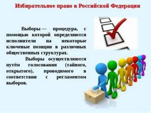 Выборы— процедура, с помощью которой определяются исполнители на некоторые