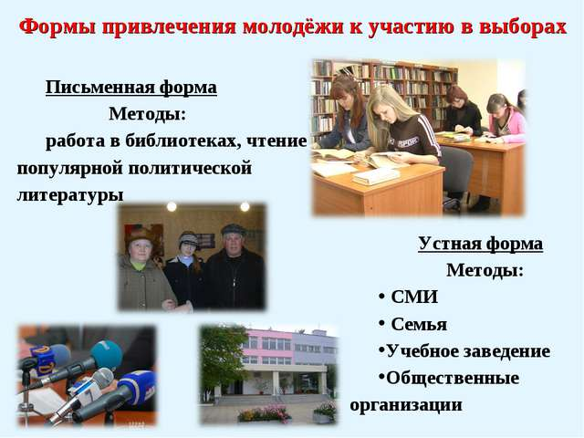 Формы привлечения молодёжи к участию в выборах Письменная форма Методы: работ...