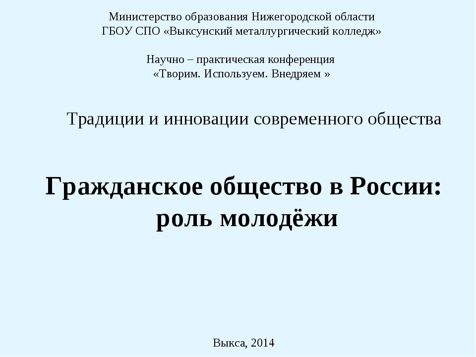 Министерство образования Нижегородской области ГБОУ СПО «Выксунский металлург...